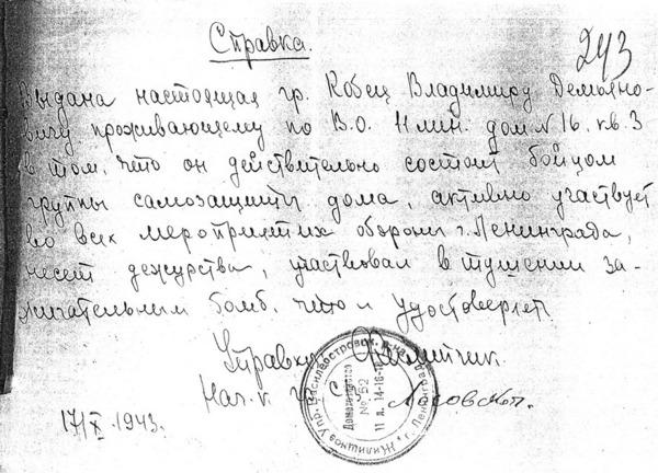 Справка в том, что он «действительно состоит бойцом группы самозащиты дома, активно участвует  во всех мероприятиях г. Ленинграда,  несёт дежурства,  участвовал в тушении зажигательных бомб...» 17  октября 1943  года. (ЦГА)