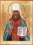 Священномученик митрополит Владимир